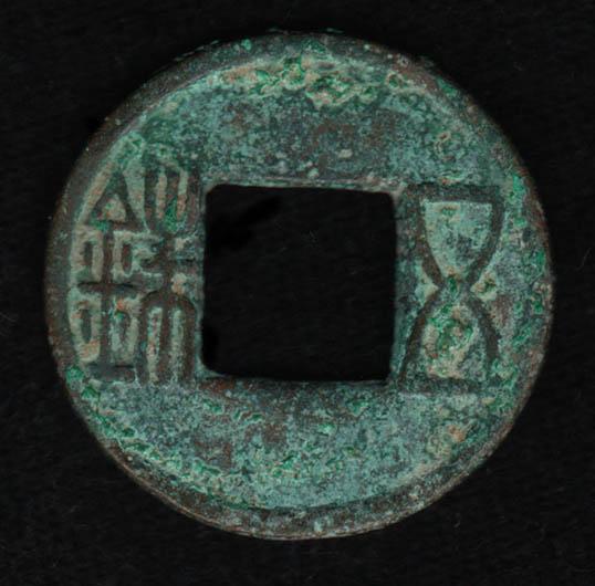 5 Shu - die meistverbreitete Bronzemünze