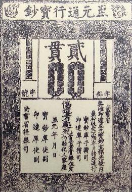 Mongolisches Papiergeld der Yuan-Dynastie